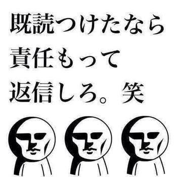 既読.jpg